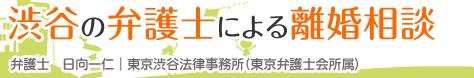 渋谷の弁護士|女性のための離婚相談